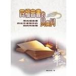 聖經資源中心 CCLM 四福音書的異與同:尋找福音書四位作者寫作的目的和旨趣