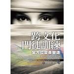 中華福音神學院 China Evangelical Seminary 跨文化門徒訓練:全方位靈命塑造