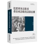 台灣基督教文藝 Chinese Christian Literature Council (TW) 從耶利米哀歌看希伯來詩歌的詩節結構