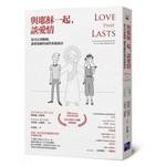 啟示 Apocalypse Press 與耶穌一起,談愛情:從交往到婚姻,讓愛延續的兩性相處秘訣