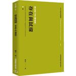 台灣基督教文藝 Chinese Christian Literature Council (TW) 存在與試探:奧古斯丁的《懺悔錄》