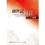 改革宗 Reformation Translation Fellowship Press 創世記中的福音:從自主到信靠