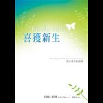 改革宗 Reformation Translation Fellowship Press 喜獲新生:真正重生的經歷