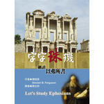 改革宗 Reformation Translation Fellowship Press 字字珠璣:細讀以弗所書