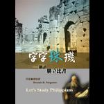 改革宗 Reformation Translation Fellowship Press 字字珠璣:細讀腓立比書