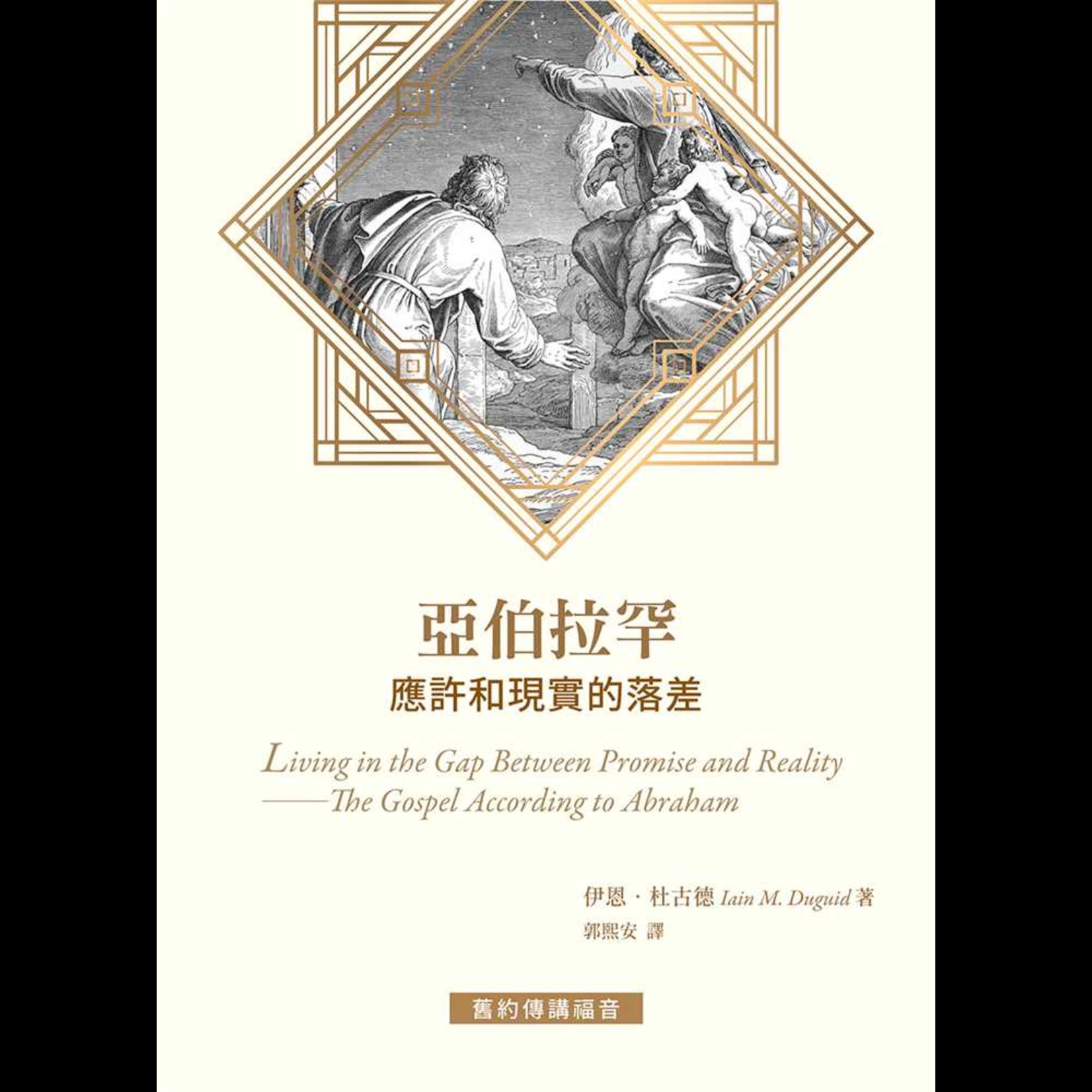 改革宗 Reformation Translation Fellowship Press 亞伯拉罕:應許和現實的落差 Living in the Gap Between Promise and Reality: The Gospel According to Abraham
