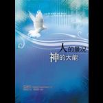 改革宗 Reformation Translation Fellowship Press 人的景況:神的大能