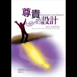 改革宗 Reformation Translation Fellowship Press 尊貴的設計:重拾人受造的形象