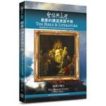道聲 Taosheng Taiwan 聖經與文學:創意的講道資源手冊