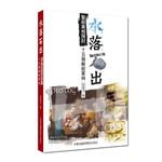 中華信義神學院 China Lutheran Seminary 水落石出:聖經真相探討
