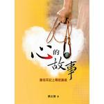 道聲 Taosheng Taiwan 心的故事:撒母耳記上釋經講道