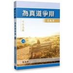 生命出版社 Christian Life Quarterly 為真道爭辯:護教學(上冊)--可信憑據