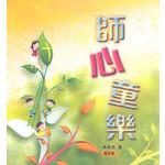 華人基督教宗教教育促進會 Chinese Christian Religious Education Association 師心童樂(增訂版)