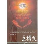 台北真理堂 Truth Lutheran Church 主禱文:30天禱告手冊