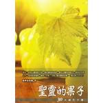 台北真理堂 Truth Lutheran Church 聖靈的果子:30天禱告手冊