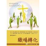 台北真理堂 Truth Lutheran Church 職場轉化:30天禱告手冊