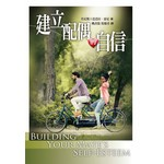 中國學園傳道會 Taiwan Campus Crusade for Christ 建立配偶的自信