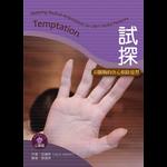 改革宗 Reformation Translation Fellowship Press 試探:以斷腕的決心根除惡習