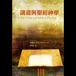 改革宗 Reformation Translation Fellowship Press 講道與聖經神學