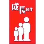 香港三元福音倍進佈道 Evangelism Explosion III 成長良伴(小册子)(簡體)