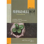 橄欖 Olive Press 基督徒成長101:門徒生命造就手冊