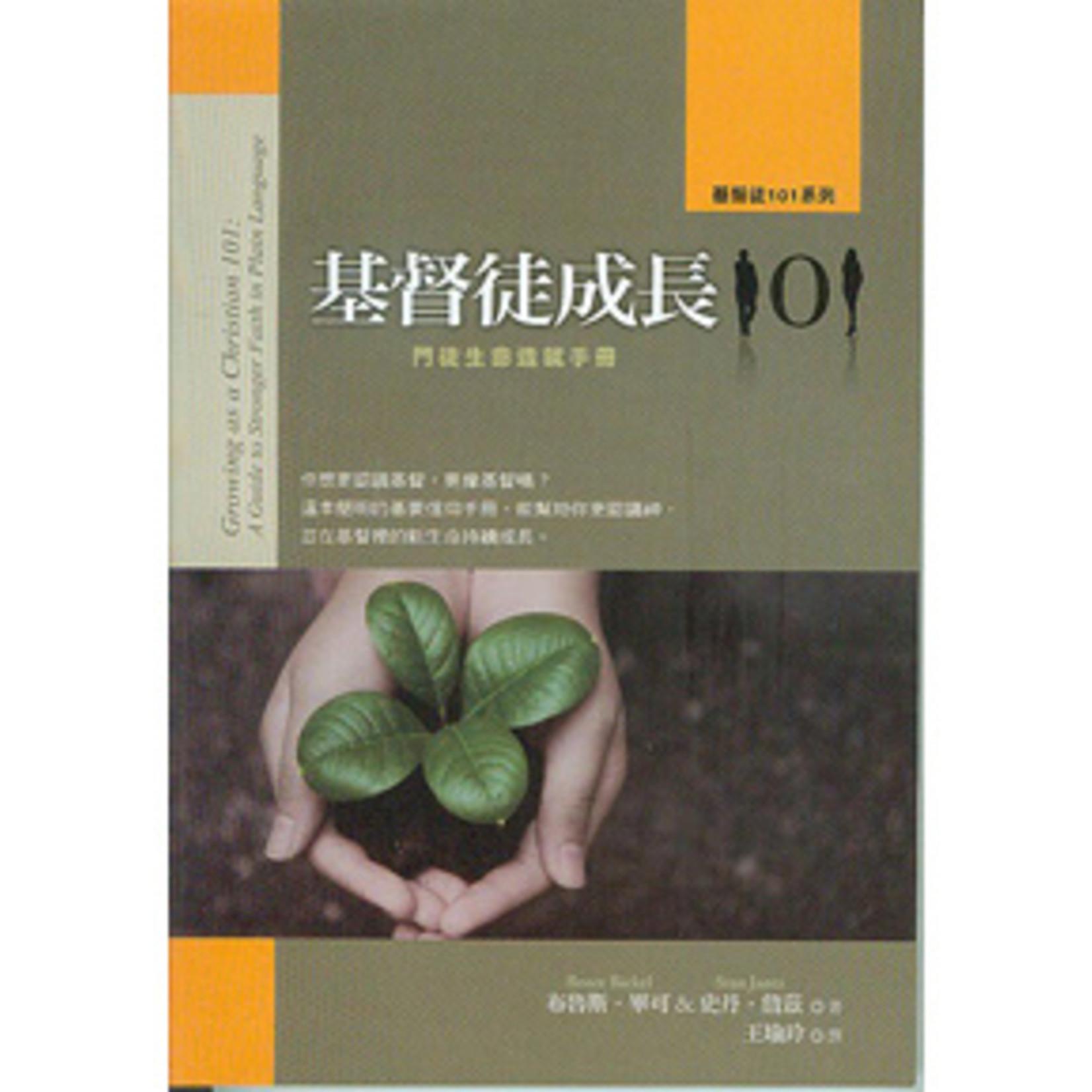 橄欖 Olive Press 基督徒成長101:門徒生命造就手冊 Growing as a Christian 101: a Guide to Stronger Faith in Plain Language
