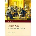 基督教中國宗教文化研究社 CSCCRC 上帝的人馬:十九世紀在華傳教士的作為