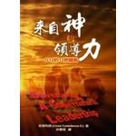 道聲 Taosheng Taiwan 來自神的領導力:G12的12把鑰匙