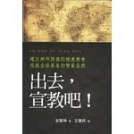 道聲 Taosheng Taiwan 出去,宣教吧!