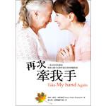 道聲 Taosheng Taiwan 再次牽我手:一本以信仰為根基幫助大齡子女對年邁父母的照顧指南