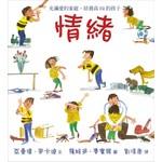 道聲 Taosheng Taiwan 情緒:充滿愛的家庭,培養高EQ的孩子