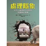 道聲 Taosheng Taiwan 處理隱象:從令人覺得棘手的對話到健康的溝通
