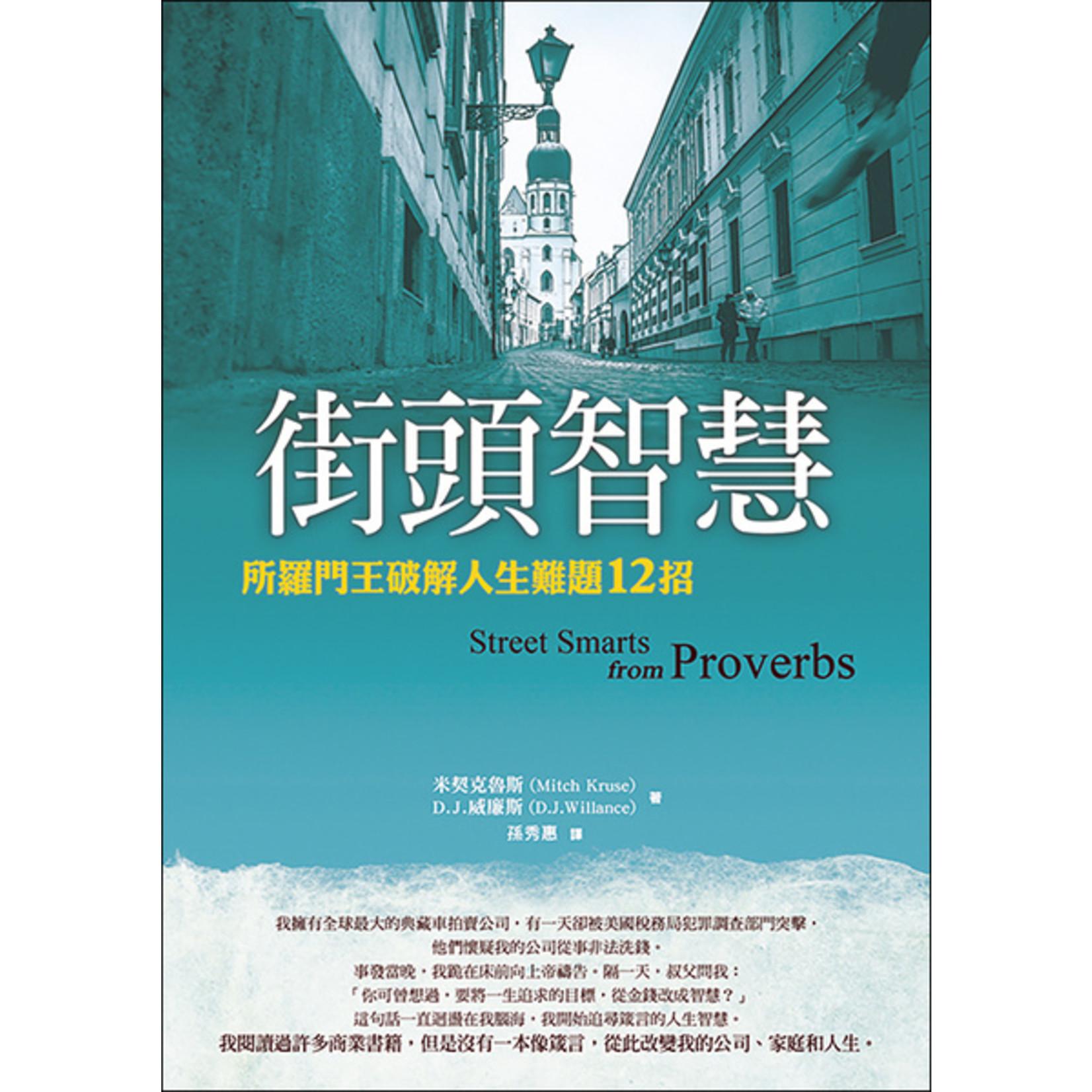 道聲 Taosheng Taiwan 街頭智慧:所羅門王破解人生難題12招 Street Smarts from Proverbs