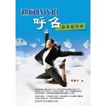 道聲 Taosheng Taiwan 迎向時代的呼召:給卓越的妳