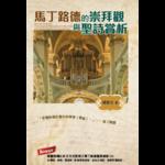 道聲 Taosheng Taiwan 馬丁路德的崇拜觀與聖詩賞析(附CD)