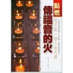 道聲 Taosheng Taiwan 點燃傳福音的火