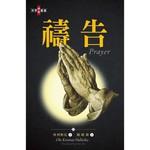 道聲(香港) Taosheng Hong Kong 禱告(修訂版)