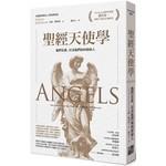 啟示 Apocalypse Press 聖經天使學:他們是誰,以及他們如何幫助人