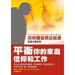 中國學園傳道會 Taiwan Campus Crusade for Christ 平衡你的家庭、信仰和工作