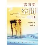 中國學園傳道會 Taiwan Campus Crusade for Christ 第四度空間(第二集)