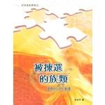 基稻田 (HK) 被揀選的族類:蒙恩的人生意義