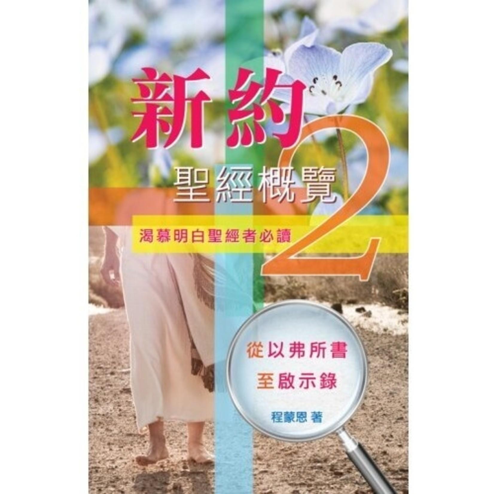 主恩 The Grace of Lord Publisher 新約聖經概覽2︰從以弗所書至啟示錄
