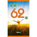 主恩 The Grace of Lord Publisher 聖經中62福