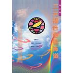 香港三元福音倍進佈道 Evangelism Explosion III 三元福音倍進佈道 (修訂版)