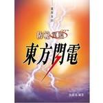 主恩 The Grace of Lord Publisher 防範異端「東方閃電」(小冊子)