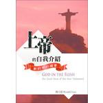 道聲 Taosheng Taiwan 上帝的自我介紹:新約中的福音