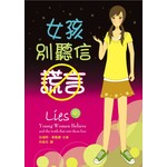 中國學園傳道會 Taiwan Campus Crusade for Christ 女孩別聽信謊言