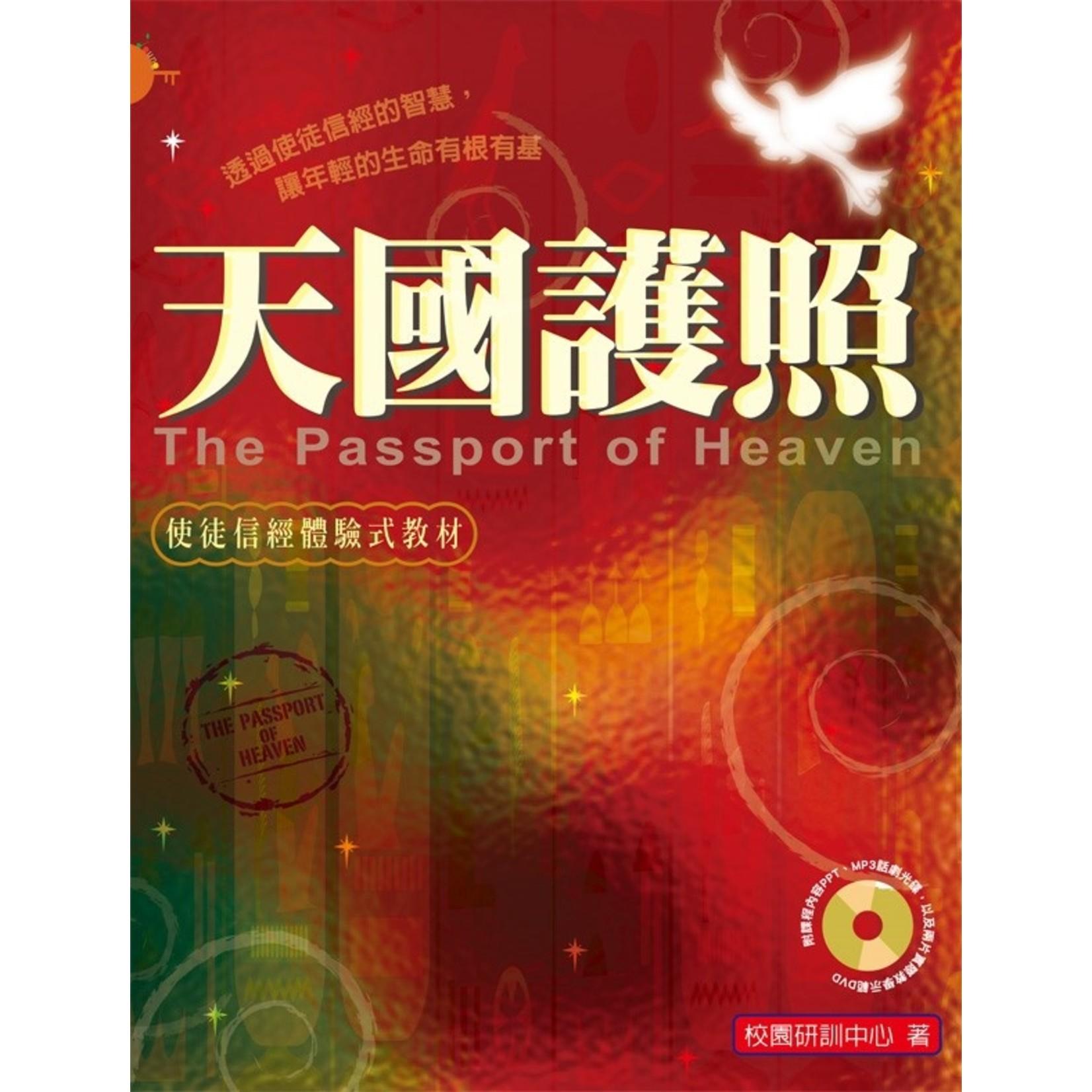 校園書房 Campus Books 天國護照:使徒信經體驗式教材(修訂版)