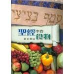 道聲 Taosheng Taiwan 聖經中的食物