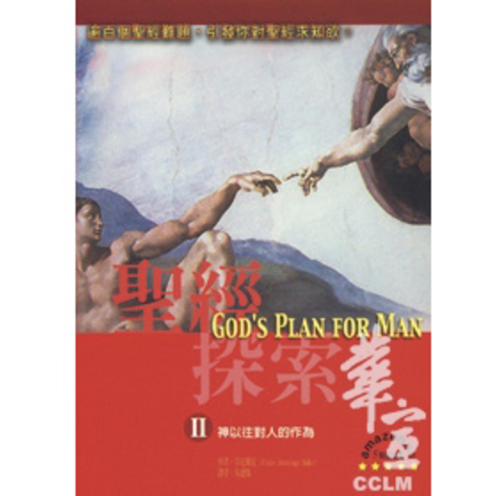橄欖 Olive Press 聖經探索(第二單元):神以往對人的作為 Gods Plan for Man vol.2